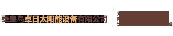 秦皇岛卓日raybet下载设备有限公司